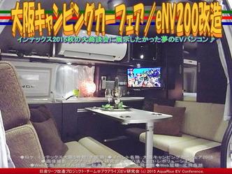 大阪キャンピングカーフェア(2)/eNV200改造03