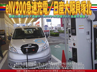 eNV200急速充電/日産大阪貝塚北03