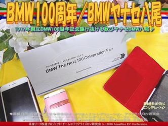 BMW100周年/BMWヤナセ八尾02