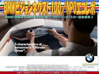 BMWビジョンネクスト100(4)/NPOエコレボ02