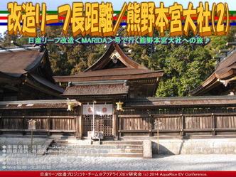 改造リーフ長距離/熊野本宮大社(2)05