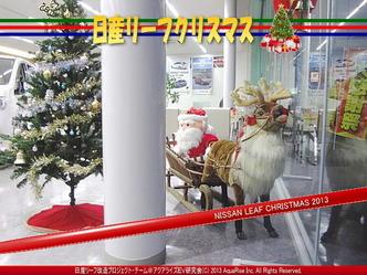 日産リーフクリスマス05@日産リーフ改造