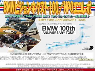 BMWビジョンネクスト100/NPOエコレボ01