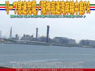 リーフ急速充電/阪神高速湾岸線中島PA02