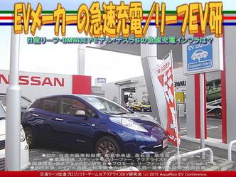 EVメーカーの急速充電(3)/リーフEV研01