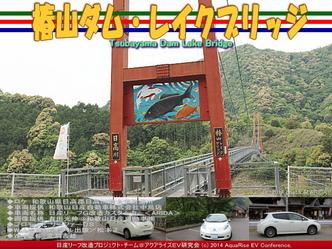 椿山ダム・レイクブリッジ@日産リーフ改造03