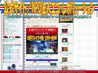 公式サイト/NPO法人エコ・レボリューション02