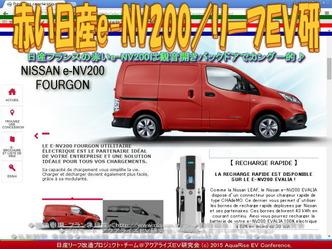 赤い日産e-NV200/リーフEV研05