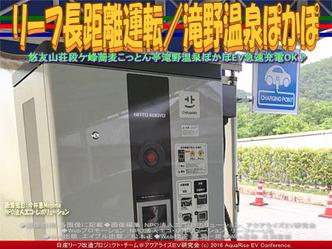 リーフ長距離運転/滝野温泉ぽかぽ02