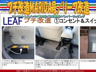 プチ改造MARIDA号/リーフ改造02