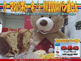 クーマのパネトーネ(2)/e-NV200のパン屋さん01