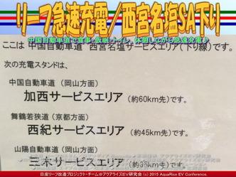 リーフ急速充電/西宮名塩SA下り03