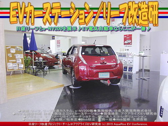 EVカーステーション/リーフ改造研03
