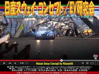 日産スウェイ・コンセプト(3)/EV研究会04