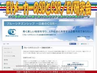 EVメーカーのSDとCSR(2)/EV研究会03
