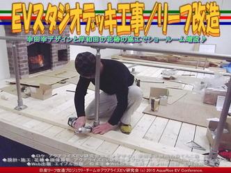 EVスタジオデッキ工事(4)/リーフ改造03