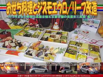 おせち料理とジズモエウロ(2)/リーフ改造04