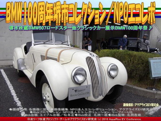 堺市BMWヒストリックカー(3)/328ロードスター画像02