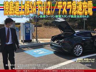 徳島道上板SA下り(2)/テスラ急速充電04