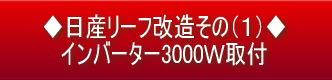 ◆日産リーフ改造その(1)◆インバーター3000W取付