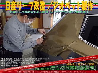 日産リーフ改造/ジオペット製作@アクアライズEV研究会 06