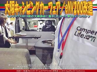 大阪キャンピングカーフェア(3)/eNV200改造04