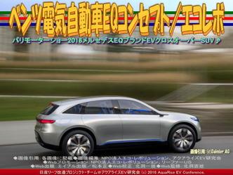 ベンツ電気自動車EQ(7)/エコレボ02