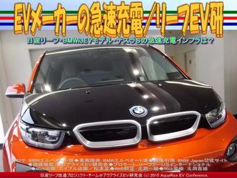 EVメーカーの急速充電(2)/リーフEV研04