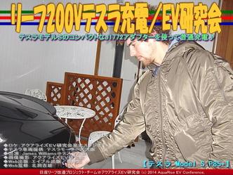 リーフ200Vテスラ充電/EV研究会03