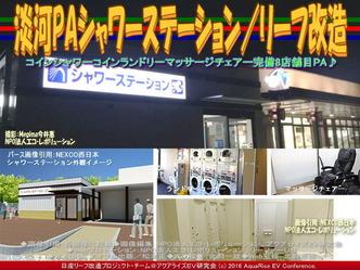 淡河PAシャワーステーション/リーフ改造04
