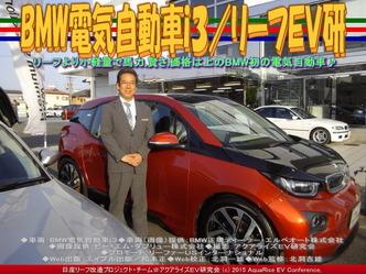 BMW電気自動車i3/リーフEV研03