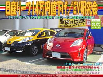 日産リーフ14万円値下げ(3)/EV研究会04