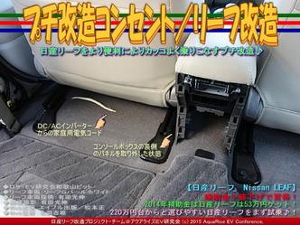 プチ改造コンセント/リーフ改造02