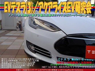 EVテスラ(3)/アクアライズEV研究会04
