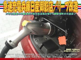 急速充電兵庫日産御影店/リーフ改造03