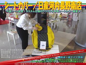 シートカバー/日産河内長野南店@日産リーフ改造01
