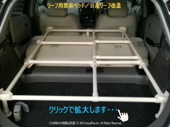 日産リーフ改造・リーフ用簡易ベッド画像1