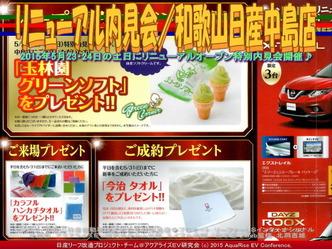 リニューアル内見会/和歌山日産中島店02