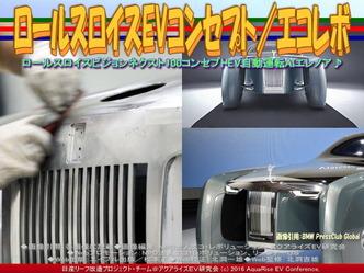 ロールス・ロイスEV103EX(2)/エコレボ01
