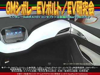 GMシボレーEVボルト/EV研究会04