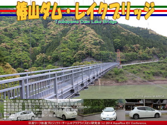 椿山ダム・レイクブリッジ@日産リーフ改造10