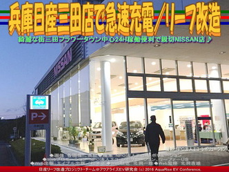 兵庫日産三田店で急速充電/リーフ改造05