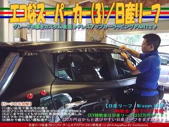 エコなスーパーカー(3)/日産リーフ02