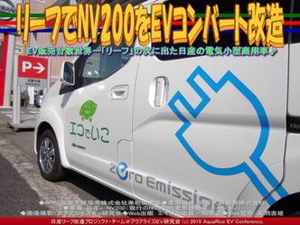 リーフでNV200をEVコンバート改造(3)05