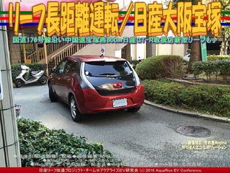 リーフ急速充電/日産大阪宝塚店01