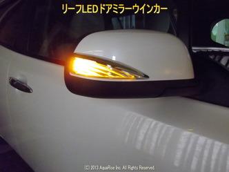 リーフLEDドアミラーウインカー画像1280@日産リーフ改造