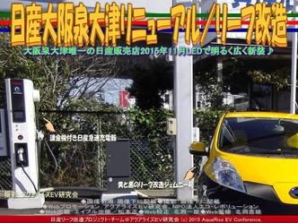 日産大阪泉大津リニューアル(2)/リーフ改造03