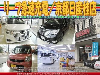 京都日産桂店で急速充電/リーフ改造02