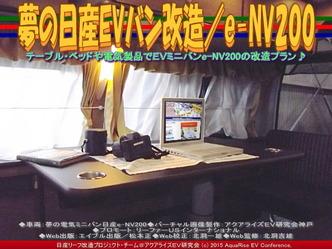 夢の日産EVバン改造/e-NV20005