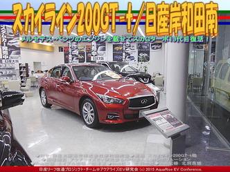 スカイライン200GT-t/日産岸和田南01